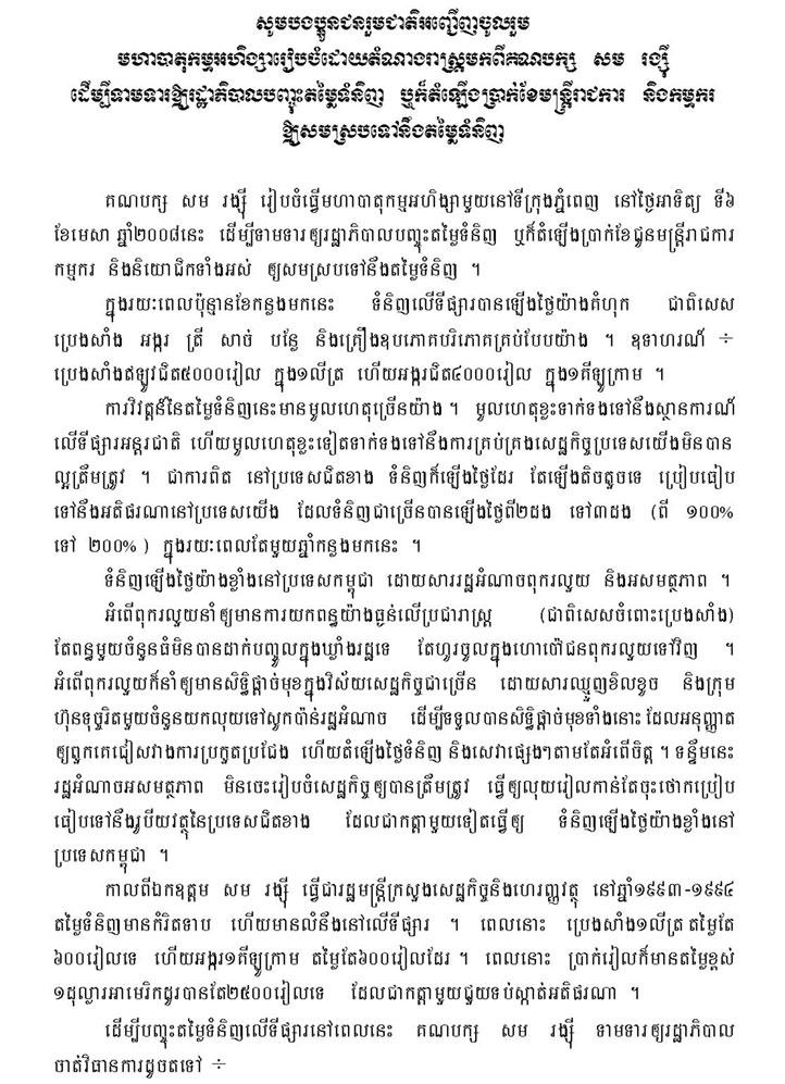 editorials on cambodia   april 2008