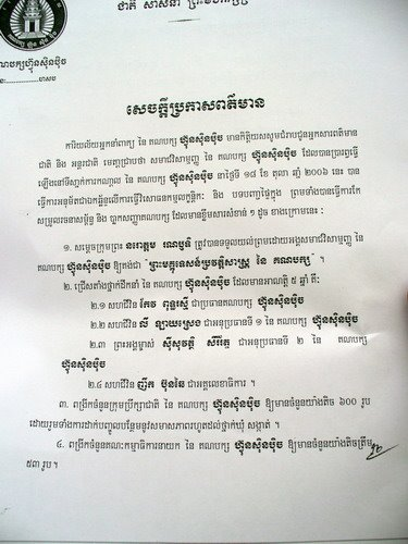 Editorials on cambodia october 2006 cambodian information center cambodia ranariddh ousted as funcinpec president stopboris Images