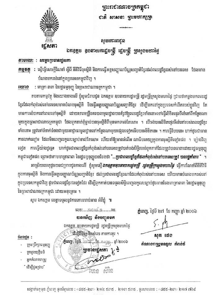 Editorials on cambodia mp sok pheng requests sar kheng to clarify mp sok pheng requests sar kheng to clarify the registration and issuance of cambodian id for cambodian people living overseas stopboris Images