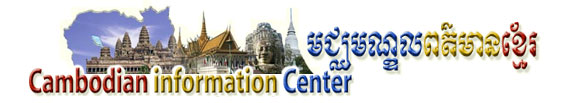 Cambodian Information Center
